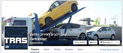 פייסבוק cartrasher